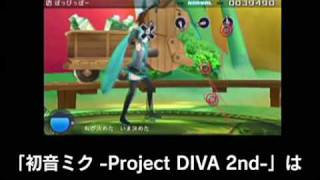 Project DIVA 2nd- PoPiPo trailer thumbnail