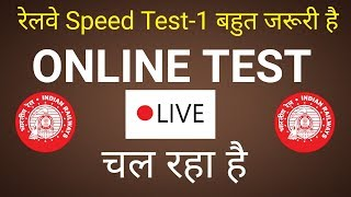 railway online Speed Test 1 //CBT demo test practice //