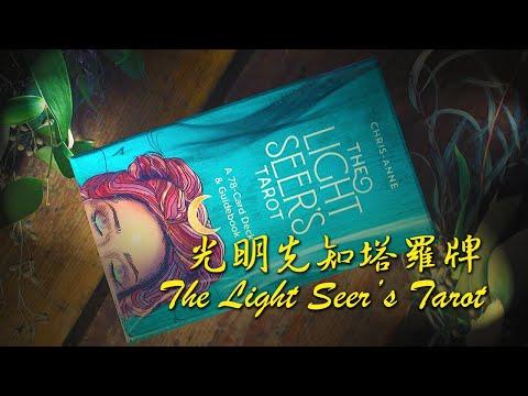 光明先知塔羅牌開箱賞析 The Light Seer's Tarot Unboxing/Review