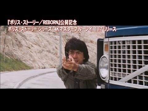 『ポリス・ストーリー1~3』4K Master Blu-ray 予告編