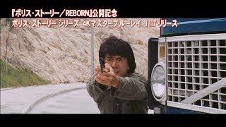 『ポリス・ストーリー/REBORN』公開記念 ジャッキー・チェンの金字塔シ...