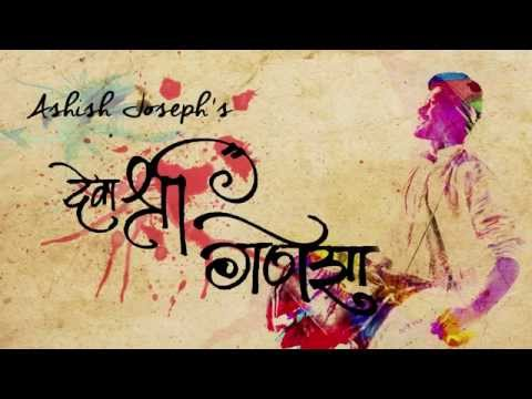 audio-teaser- -deva-shree-ganesha- -ashish-joseph