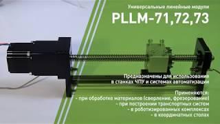 Модули линейного перемещения серии PLLM-71, 72, 73