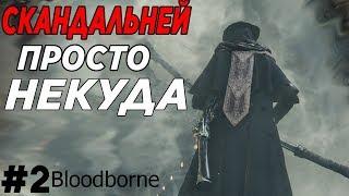 ШУСС.Забавные моменты в Bloodborne #2