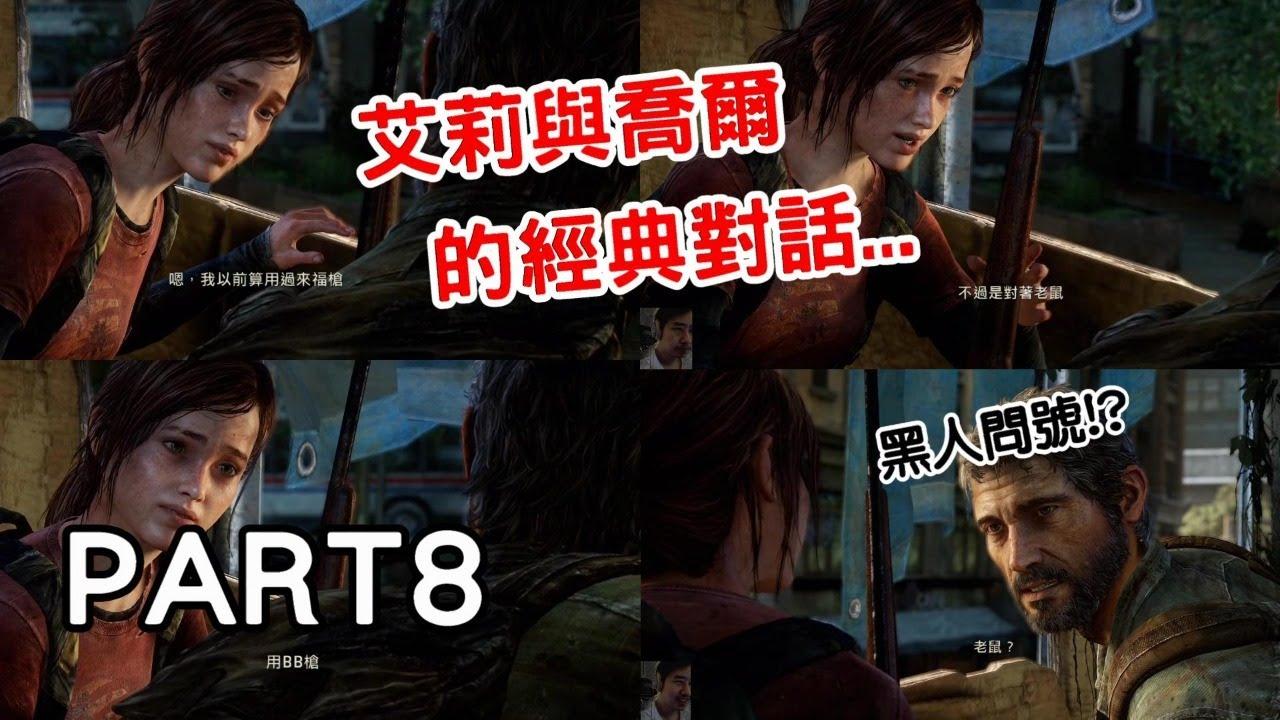 最後生還者《一部曲》part8 火燒巨無霸超爽 直播實況遊戲劇情攻略PS4 - YouTube