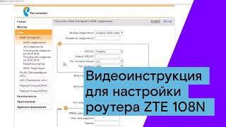 видеоинструкция для настройки роутера ZTE 108N