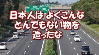 衝撃!日本の建設技術の凄さが分かる1枚の写真に外国人がどよめく【海外の反応】