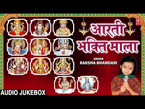 Aarti Bhakti Mala I Aarti Sangrah I Best Aarti Collection I RAKSHA BHANDARI I Full Audio Songs