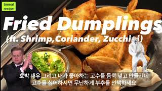 #새우만두 여름에 만드는 튀김만두! 같이 요리해요