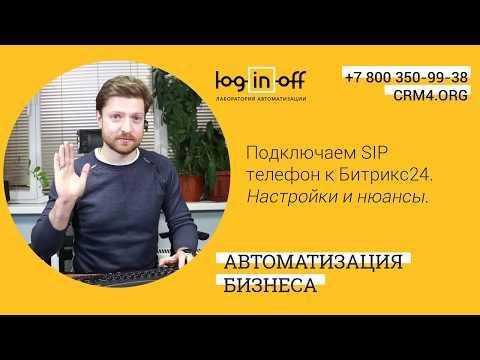 Подключаем SIP телефон к Битрикс24. Настройки и нюансы