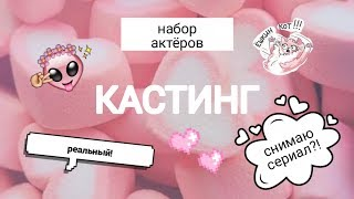 КАСТИНГ || НАБОР АКТЁРОВ ДЛЯ СЕРИАЛА