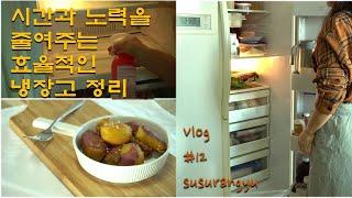 #12워킹맘일상]시간과 노력을 줄여주는 쉬운 냉장고 정…