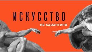 «Искусство на карантине - русский театр в Нью-Йорке»
