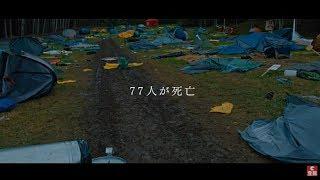衝撃の72分間ワンカット『ウトヤ島、7月22日』特報