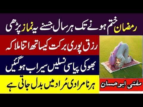 Ramazan Mai 2 Rakat Nafil se Har Hajat Puri Hogi - Har Maqsad Mein Kamyabi ka Wazifa