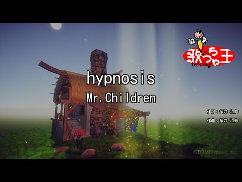 【カラオケ】hypnosis/Mr.Children