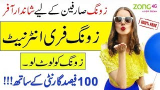 Zong Free Internet New Trick 2018  Daily Use Unlimited Internet 1000% working