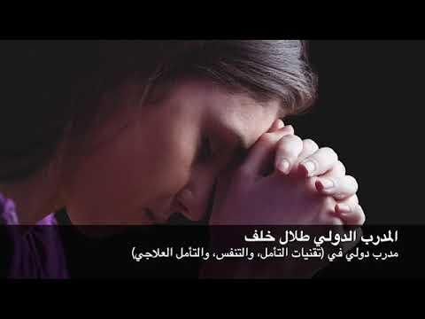 طلال خلف (التأمل والحصول على مانريد) Talal Khalaf