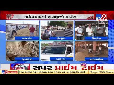 Gujarat Unlocked: Various market yards opened from today, grains procurement resumed| TV9News