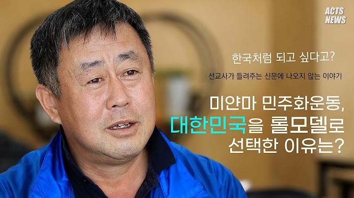미얀마 민주화운동, 왜 대한민국을 롤모델로 정했나? 이원주 선교사 액츠인터뷰 #2