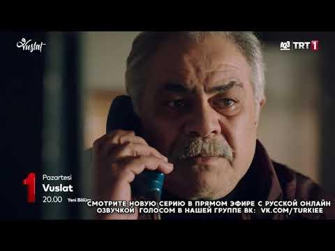«Вуслат» 42 серия  Фраг №2  Русская озвучка