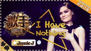 "Video Jessie J - I Have Nothing   ""Singer 2018"" Episode 2【Singer Official Channel】 download MP3, 3GP, MP4, WEBM, AVI, FLV April 2018"