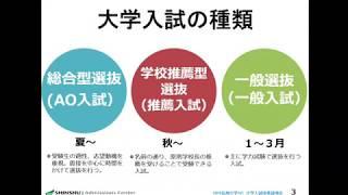 信州大学オープンキャンパス in 松本2019(2019.7.13)大学入試改革説明会