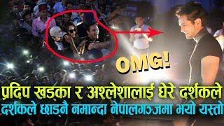 नेपालगञ्जमा हजारौं दर्शकबाट घेरिए प्रदिप खड्का र अश्लेशा     Prem Geet 2    Nepalgunj