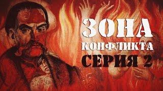 Зона Конфликта. Украинский герой или Иуда? 2 серия