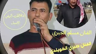 صبري الخويلدي والفنان مسلم الجبري/ونين يموت للعشاق 2018