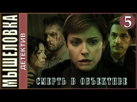 Смерть в объективе. Мышеловка. 5 серия (2020) Детектив, премьера