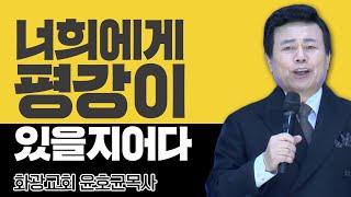 윤호균목사 설교_화광교회 | 너희에게 평강이 있을지어다 (이름을 자랑하라)