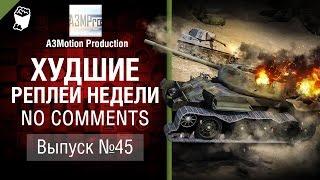 Худшие Реплеи Недели - No Comments №45 - от A3Motion [World of Tanks]