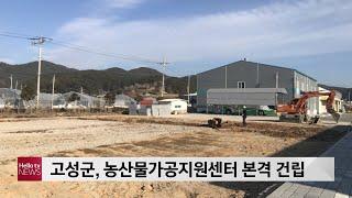 고성군, 농산물가공지원센터 본격 건립