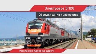 Обслуживание электровоза ЭП20(Обслуживание электровоза ЭП20, учебный фильм. Видео не мое, было на ЯндексДиске перевыложил на ютуб, чтобы..., 2016-08-16T10:46:34.000Z)