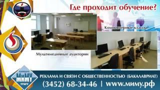 Бакалавриат Реклама и связи с общественностью в Тюмени