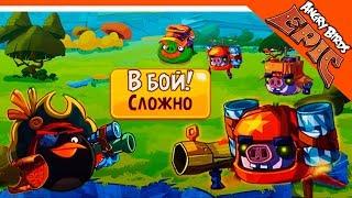 🐷 РОБО СВИНЬИ! РОБОТЫ ХРЯКИ 🐦 Angry Birds Epic (Злые Птицы) Прохождение