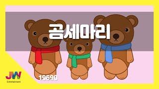 [JW노래방] 곰 세 마리 / JW 동요 / JW Ka…