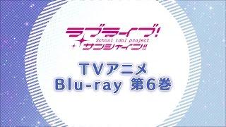 TVアニメ「ラブライブ!サンシャイン!!」BD第6巻紹介PV(出演:松浦果南...