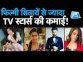 Bollywood stars से ज्यादा कमाते है TV stars । | Biz Tak