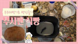 부시맨 식빵 만들었어요