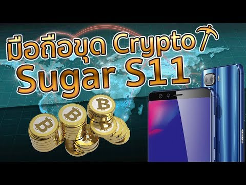 มือถือขุด Crypto Sugar S11 | Droidsans - วันที่ 17 Jan 2018
