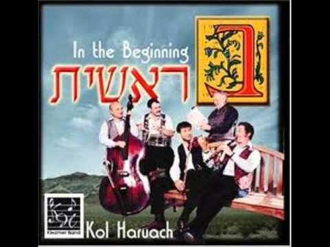 Kol Haruach Klezmer Band Doina   A Public Zhok