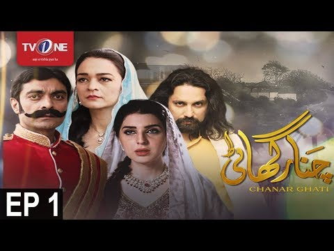 Chanar Ghati - Episode 1 - TV One Drama - 9th August 2017