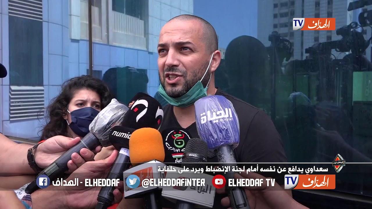 سعداوي يدافع عن نفسه أمام لجنة الإنضباط ويرد على حلفاي