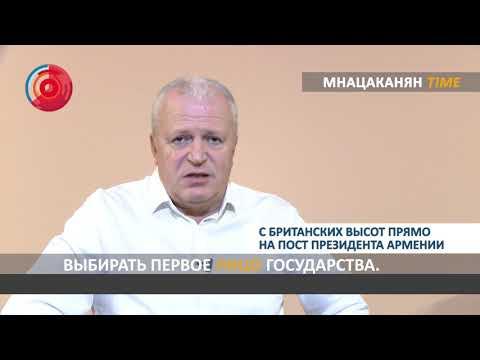 Мнацаканян/Time: С британских высот прямо на пост президента Армении