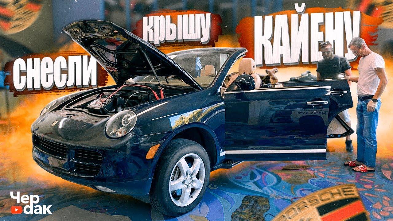 Снесли крышу новому Porsche Cayenne - он сложился?