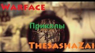 МЕГА ПРИКОЛЫ    Warface   2013   NEW!!!!