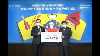 한국토요타, 세종문화회관 아동ㆍ청소년 예술 활성화 사업…