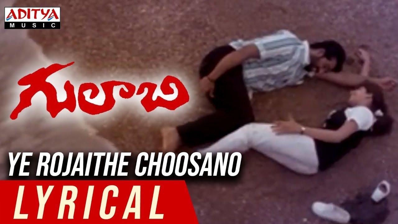 Download Ye Rojaithe Choosano Lyrical    Gulabi Movie Songs    J.D.Chakravarthy, Maheswari    Krishna Vamsi